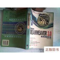 【旧书8成新】Dreamweaver 20网页排版天王