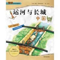 探秘古代科学技术:运河与长城・中国