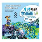 中国少儿美术教学专家优秀课例丛书 名师教你学画画 3