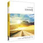 艾青诗选集 (文学文库118)