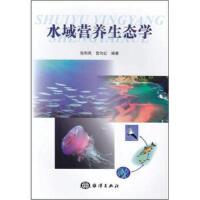 【二手书旧书95成新】 水域营养生态学 张利民,宫向红 9787502783150