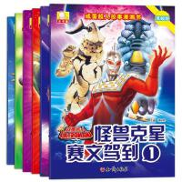咸蛋超人漫画游戏书故事 抓帧版套装全6册 杰克大败怪兽联盟3-6-7