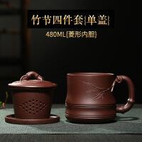 【特惠购】宜兴紫砂杯纯手工茶杯家用内胆过滤泡茶杯男士水杯大容量非陶瓷杯