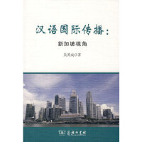 汉语国际传播――新加坡视角