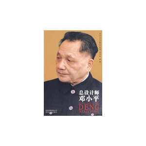 总设计师邓小平DENG