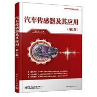 汽车传感器及其应用(第2版) 9787121211577