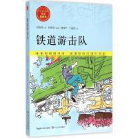 铁道游击队 刘知侠 著;刘真骅 改编;韩和平,丁斌曾 绘 著作