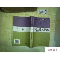 【二手旧书8成新】人民法院案例选2006年第2辑(总第56辑)