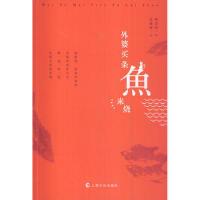 封面有磨痕-TSW-外婆买条鱼来烧 杨忠明 9787553500348 上海文化出版社