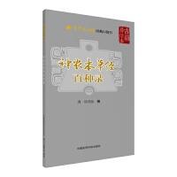 神农本草经百种录(学中医必读经典口袋书)