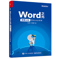 WORD之光:颠覆认知的WORD必修课 电子工业出版社