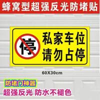 车库门前禁止停车反光贴纸 车库贴标语 防堵门警示牌 红色标志牌