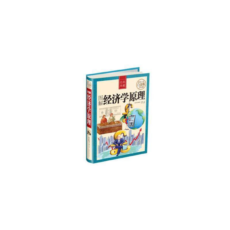 【正版二手书9成新左右】图解经济学原理9787511340580 正版旧书,下单速发,大部分书籍九成新,不缺页,部分笔记,保存完好,品质保证,放心购买,售后无忧