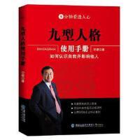 【正版二手书旧书9成新左右】九型人格使用手册――如何认识自我并影响他人9787545908961