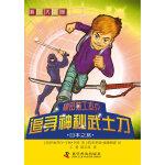 科幻大冒险--秘密特工杰克:追寻神秘武士刀―日本之旅