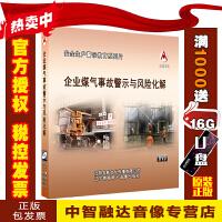 2019版企业煤气事故警示与风险化解(2DVD)安全月警示教育片视频光盘碟片