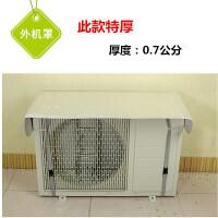 空调外挂机盖加厚金属铝膜/空调外机罩防水防/格力三菱大金空调罩外机罩 金属铝膜(厚0.7公分 自动扣) 中央空调 长1
