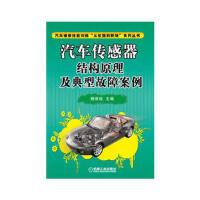 【旧书二手书9成新】汽车传感器结构原理及典型故障案例 杨维俊 9787111414964 机械工业出版社