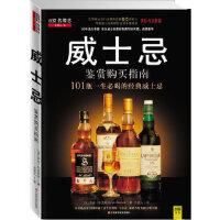 威士忌鉴赏购买指南 (英)伊安・布克斯顿,毛奕人 江西科学技术出版社