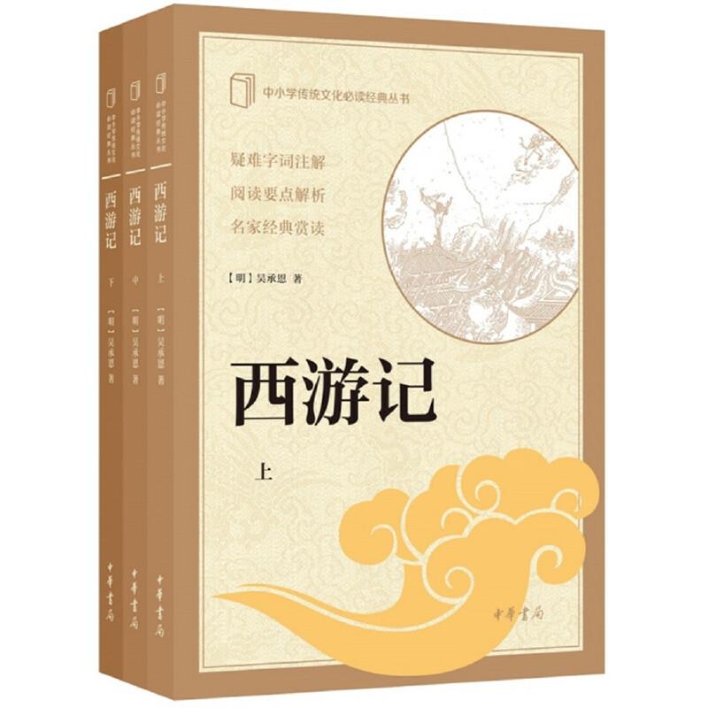 西游记(中小学传统文化必读经典) 中华书局