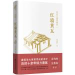 北京古建筑物语.一:红墙黄瓦