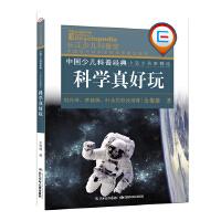中国少儿科普经典 小品文名家精选・科学真好玩