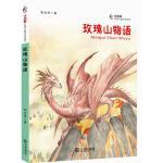 大白鲸幻想儿童文学读库:玫瑰山物语 李志伟 大连出版社