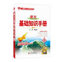 2018基础知识手册 高中语文
