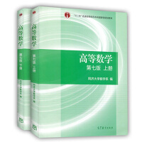 同济大学高数教材 高等数学(第七版)上下册 高教社