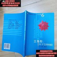 【二手旧书9成新】数学奥林匹克小丛书・三角形:从全等到相似 初中卷 69787561740743