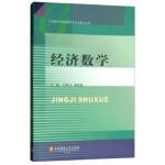 经济数学 叶鸣飞,谢素鑫 西南财经大学出版社