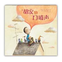 小荷精选图画书 胡安的口哨声 告诉孩子善意和友谊可以化解分歧,音乐可以与灵魂相通 9787570100118