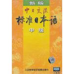 新版中日交流 标准日本语 中级 磁带