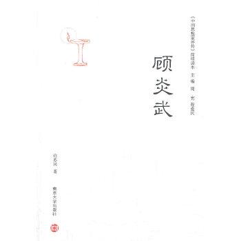 顾炎武(pdf+txt+epub+azw3+mobi电子书在线阅读下载)