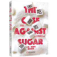 不吃糖的理由 疾病与糖的故事 加里陶布斯 食品营养 关系健康饮食无糖饮食书籍 低糖生酮书降糖食谱常备菜饮食书籍认知科普故