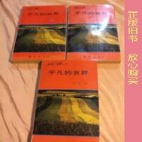 【旧书二手书8品】平凡的世界全三册。很黄。。 /华夏出版社 华夏出版社
