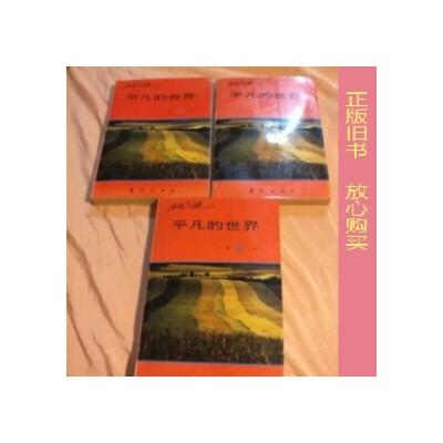 【旧书二手书8品】平凡的世界全三册。很黄。。 /华夏出版社 华夏出版社 只卖正版  放心购买  7天包退