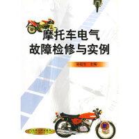 封面有磨痕-XX-摩托车电气故障检修与实例 孙运生 9787111102137 机械工业出版社 知礼图书专营店