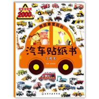 男孩最爱玩的汽车贴纸书 工程车