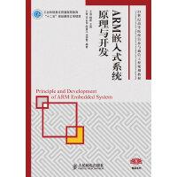 """ARM嵌入式系统原理与开发(工业和信息化普通高等教育""""十二五""""规划教材立项项目)"""