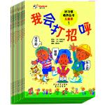 好习惯教养丛书儿童季(1-10)软精装