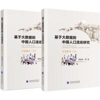 基于大数据的中国人口流动研究(上下)