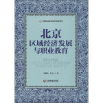 正版二手 北京区域经济发展与职业教育 9787504759818 中国财富出版社