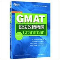 GMAT语法改错精解