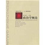 【旧书二手书9成新】政治学概论 李宗楼 9787312018206 中国科学技术大学出版社