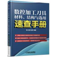 【旧书二手书9成新】 数控加工刀具材料、结构与选用速查手册 陈为国 9787111533511 机械工业出版社