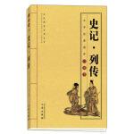 史记 列传 [汉] 司马迁,徐喜平,文群 三秦出版社