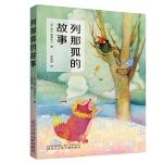 """列那狐的故事(""""傅译传人""""罗新璋精华译本,手绘精美插图)"""