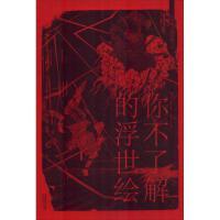 你不了解的浮世绘 江苏文艺出版社