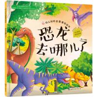 红贝壳科学童话绘本系列--幼儿科学启蒙童话绘本.恐龙去哪儿了